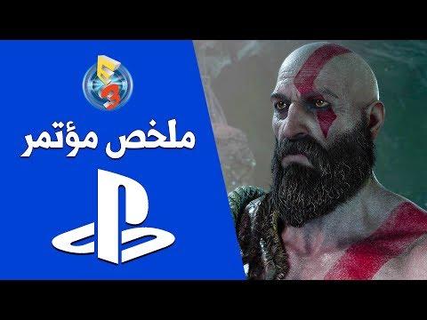 [E3 2017] PlayStation ملخص مؤتمر