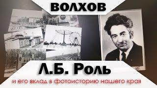 Л.Б. Роль и его вклад в фотоисторию Волховского края
