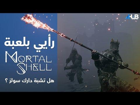لعبة مورتال شيل هل صعبة ؟ ???? Mortal Shell