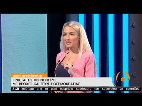 Καιρός | Με την Πάττυ Σπηλιωτοπούλου – Τροπικός κυκλώνας στη Μεσόγειο | 15/09/2020 | ΕΡΤ