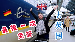 [Engl. subt.] Taking the Eurostar without a visa last time before Brexit!