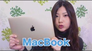 軽くて薄いMacBookとiPhoneの超便利な連携機能を紹介!実機レビュー