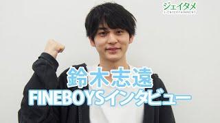 FINEBOYS・鈴木志遠インタビュー