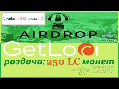 Заработок БЕЗ вложений. AirDrop - GetLoci раздача: 250 LC монет, ~37 USD, 7 Апреля 2019