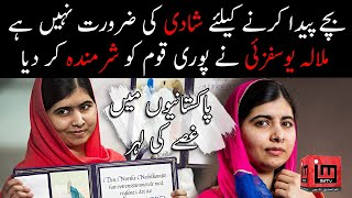 Why do people marry, wonders Malala Yousafzai | Live In Relationship | British Vogue | IM Tv