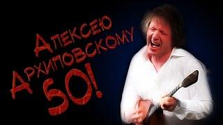 Архиповскому - 50