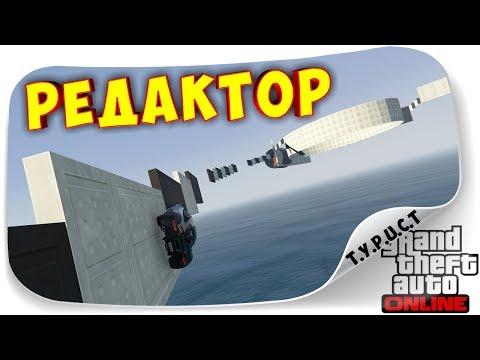 СТРОИМ НЕПРОХОДИМУЮ ДИЧЬ!!! СТРИМ ПО РЕДАКТОРУ + РАЗДАЧА ИГР!!! GTA 5 Online