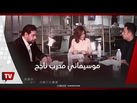حمادة أنور: بالأرقام والنتائج موسيماني مدرب ناجح جدًا