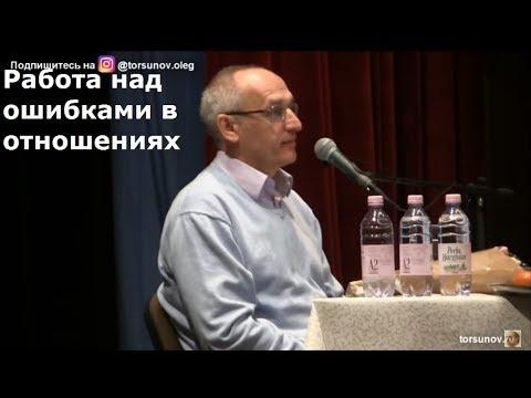 Работа над ошибками в отношениях Торсунов О.Г. 02 Кишинев  13.02.2019
