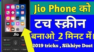 Jio Phone Me Omni SD कैसे install करे/जिओ फ़ोन