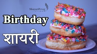 Happy Birthday Shayari For Friend In Hindi (2020) - बर्थडे शायरी स्टेटस