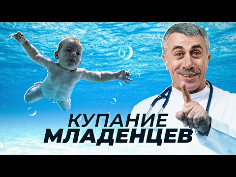 Купание младенцев - Школа доктора Комаровского