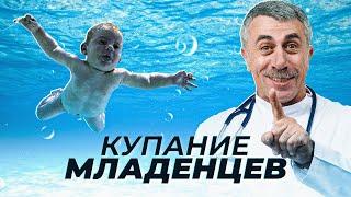 Смотреть онлайн Как правильно купать младенца