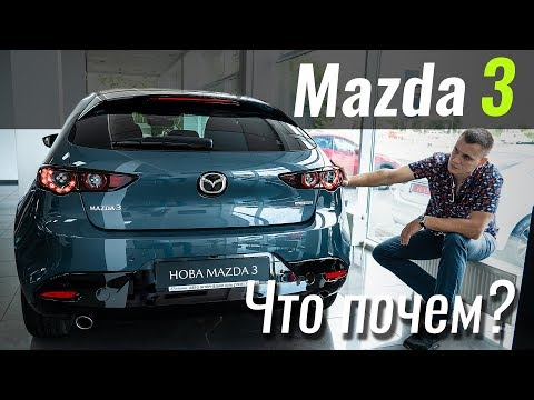 Mazda 3 Hatch Хетчбек класса C - тест-драйв 4