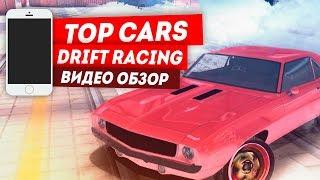 MOBILE HD - Top Cars: Drift Racing - Видео Обзор Мобильной Игры!