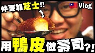 【Vlog】用鴨皮做壽司...仲要加芝士?!  🇹🇼 宜蘭