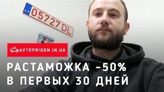 Новости от Южаниной: скидка на растаможку -50% в течении 30 дней /Avtoprigon.in.ua