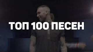 ТОП 100 ПЕСЕН 2018 ГОДА / ПОПРОБУЙ НЕ ПОДПЕВАТЬ ЧЕЛЛЕНДЖ