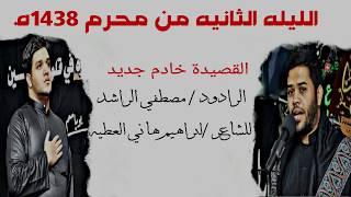 تحميل اغاني خادم جديد .. للرادود مصطفى الراشد .. الشعر إبراهيم العطية MP3