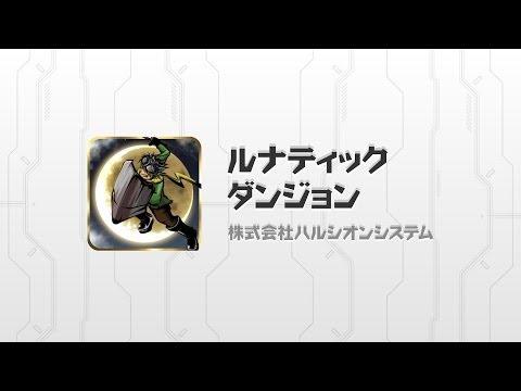 Video of ハクスラRPG! ルナティックダンジョン