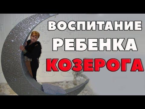 Особенности Воспитания  Ребенка- Козерога.