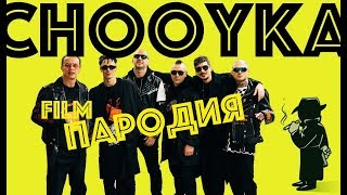 MOZGI   Chooyka | FILM ПАРОДИЯ