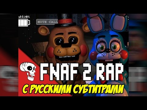 [RUS Sub / ♫] JT Machinima - Five More Nights |  Five Nights At Freddy's 2 Rap + Русские субтитры (видео)