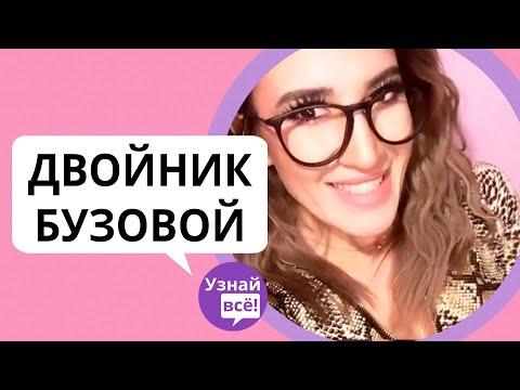 Фанатов Бузовой шокировал ее двойник из TikTok