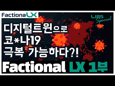 2027년, 코*나19보다 독한 감염병이 #디지털트윈? 이 고도화된 대한민국에 닥친다면? | FactionaL X 1부