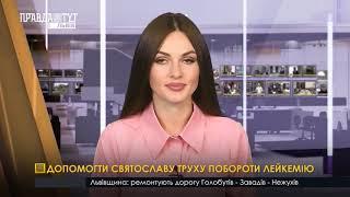 Випуск Новин 02.10.2019