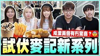 【突發】史上最伏麥樂雞醬😭|麥記都出黑糖珍珠奶茶?|M記試伏系列
