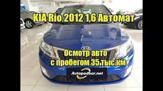 KIA Rio 2012 1.6 автомат. Осмотр авто с пробегом 35 тыс км. Автоподбор Киев