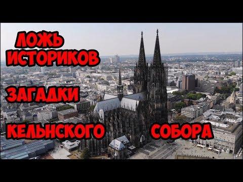 Ложь историков. Загадки Кёльнского собора.