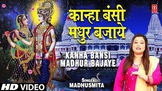 कान्हा बँसी मधुर बजाये Kanha Bansi
