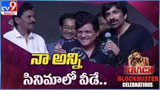 Ravi Teja Speech @ Krack Grand Success Celebrations - TV9