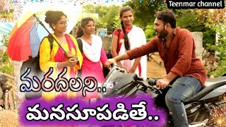 Village lo maradalani manasupadithey ||ultimate comedy show||Teenmar channel