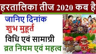 2020 हरतालिका तीज व्रत: जानिए पूजा का शुभ मुहूर्त, Hartalika Teej Date Kab hai, Pooja Vidhi in Hindi - Download this Video in MP3, M4A, WEBM, MP4, 3GP