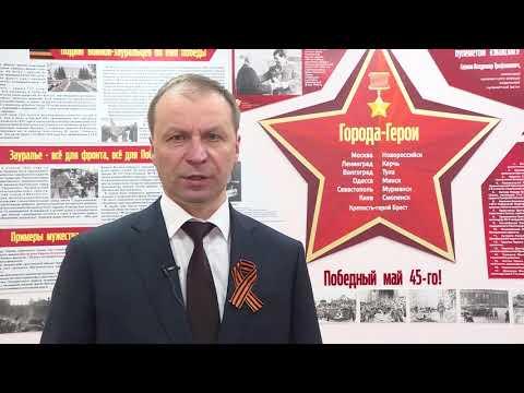 Поздравление с Днём Победы главы города Кургана Андрея Потапова