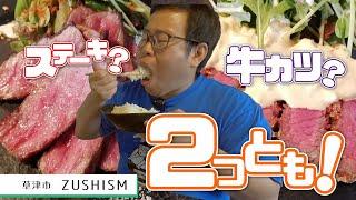 【湖国のグルメ】ZUSHISM 【お肉が美味しい!バルのランチメニュー】