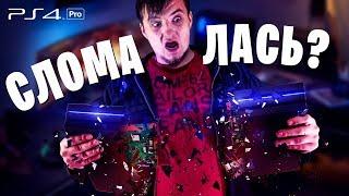 КАК ZLOY СЛОМАЛ PS 4 pro