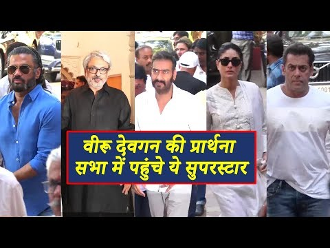 Ajay Devgn's father Prayer Meet में पहुंचे   Salman   Amitabh   Kareena   Katrina   Aishwarya