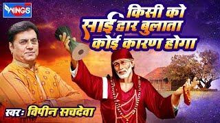 Kisi ko Sai Dwaar Bulata     Sai Baba Songs