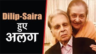 Dilip Kumar Huye Saira Banu Se Alag l Shocking News l Bollywood News l Latest Bollywood News