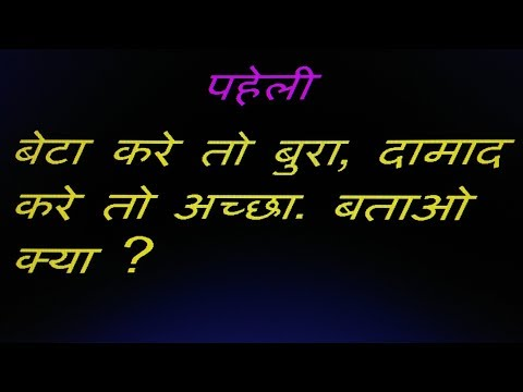 Common Sense Questions | Riddles In Hindi | IQ Test In Hindi | P-228