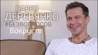 БЕЗ ВОПРОСОВ: Домашний Арест, СуперБобровы, стриптиз в кино | Павел ДЕРЕВЯНКО