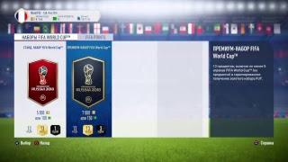 Fifa world Cup|НАГРАДЫ ЗА Драфт