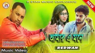 new songs 2019 bangla imran - TH-Clip