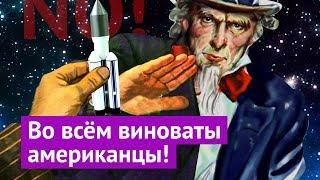 Как Илон Маск развалил Роскосмос