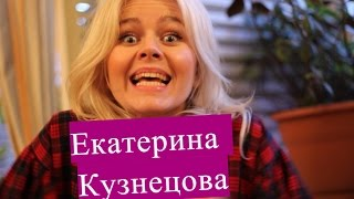 Кузнецова Екатерина. Биография. О личной жизни