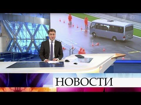 Выпуск новостей в 09:00 от 05.11.2019 видео